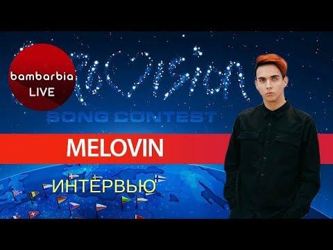 MELOVIN: есть ли жизнь после Евровидения? Интервью на Бамбарбия ТВ