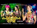Sona Ni Nagri No Raja   Vanita Patel   New Gujarati Song 2019   Raghav Digital thumbnail