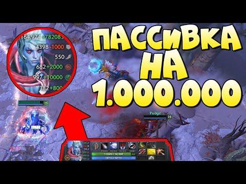 ПАССИВКА НА 1.000.000 УРОНА! ВЕНГА DOTAN X100 HIGH