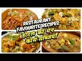 Best Restaurant Recipes | Resturant Style Recipes | Main Course Recipes | Varun Inamdar | Veg Recipe