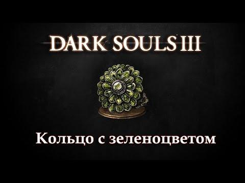Кольца в Dark Souls 3 - Кольцо с зеленоцветом
