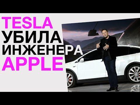 Tesla убила инженера Apple iPhone SE от Samsung, он же Galaxy S9 Mini! Техно-Дракула от Festo
