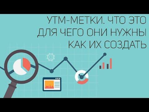 Утм метки для ссылок - Alzaur.com
