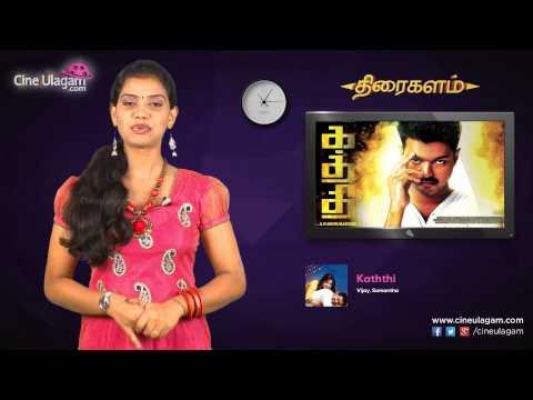 Kaththi Tamil Movie Review | Vijay, Samantha, A R Murugados video