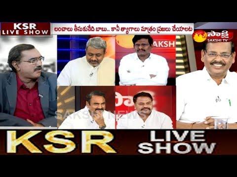 KSR Live Show || చంద్రబాబుకు డైలాగులు ఎక్కువ.. పని తక్కువ: వైఎస్ జగన్ - 13th May 2018