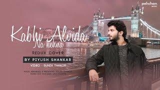 Tumhi Dekho Na - Redux Cover   Kabhi Alvida Na Kehna   Piyush Shankar