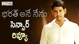 Bharat Ane Nenu Censor Review || Bharat Ane Nenu First Review  || Mahesh Babu