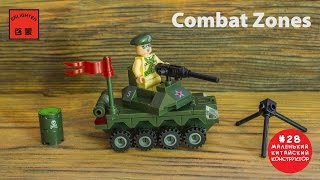 МКК28. Enlighten. Combat Zones. Small Tanks.