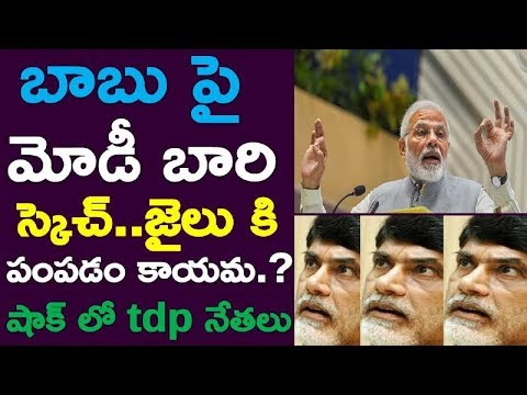 #Modi Excellent Plan To Send Chandrababu Jail | #Bjp Party | Tdp | Political News | #Andhrapradesh |