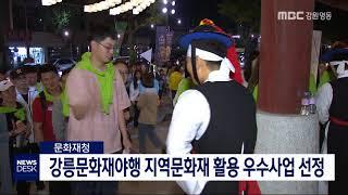 투/강릉문화재야행 지역문화재 활용 우수사업 선정