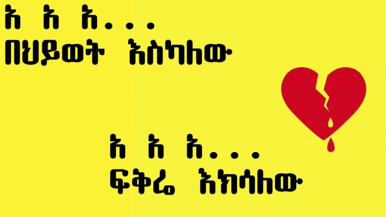 Tamrat Desta - Ahun Teredahut አሁን ተረዳሁት (Amharic With Lyrics)