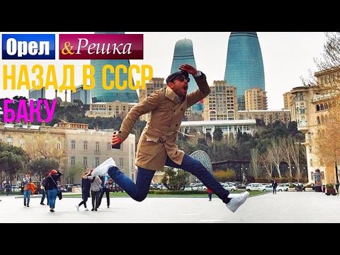Орел и решка. Назад в СССР - Азербайджан | Баку