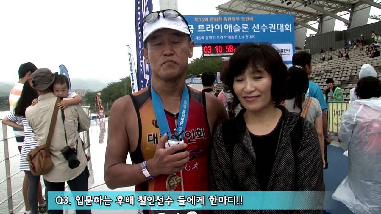 트라이애슬론대회 100회 완주 기념 최인수선수 인터뷰