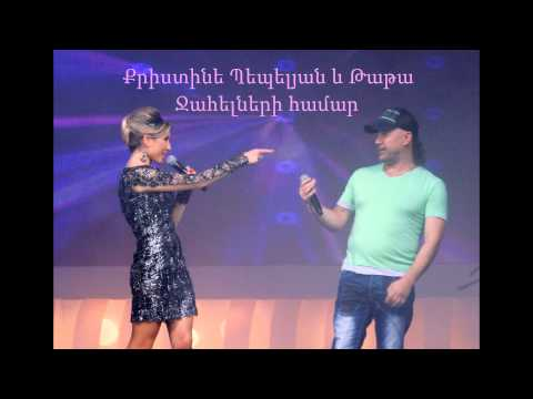 Christine Pepelyan & Tata - Jahelneri Hamar    Audio    video