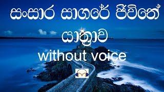 Sansara Sagare Jeevithe Yathrawa (without voice) සංසාර සාගරේ ජීවිතේ යාත්රාව