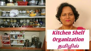 Kitchen Shelf Organisation தமிழில்