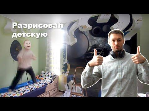 Видео как нарисовать рисунок на стене