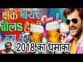 खेसारी लाल का 2018 का पहला धमला Khesari lal New Song 2018 Happy New Year PB News