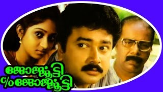 Georgekutty C/o GeorgeKutty - Family Entertainer Malayalam Movie - Jayaram.