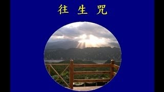 往生咒 - 古梵音練習 (Mantra of Rebirth in Pureland)