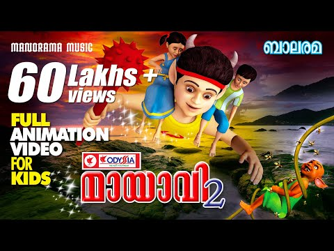 Mayavi 2 - The Animation movie from Balarama (Outside India viewers only)