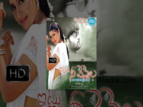 Itlu Nee Vennela (2007) || Telugu Full Movie || Vasu - Varshini
