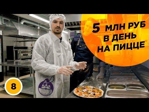 5 млн. рублей в день на пицце и суши | Интервью с основателем Достаевский | Мнение | Обзор 6+