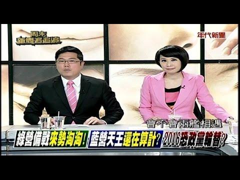 新聞追追追-20141221