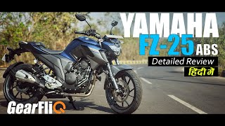 2019 Yamaha FZ25 ABS Detailed Review in Hindi