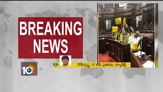 TDP MP's Protest In Rajya Sabha | Parliament Live | No-Trust Morion | Delhi | 10TV