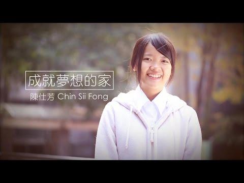 台灣-跟著達人追夢趣-EP 17 成就夢想的家-陳仕芳