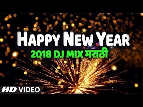 HAPPY NEW YEAR - 2018 DJ MIX BY ANAND SHINDE, KISHOR KUMAR, ADARSH SHINDE