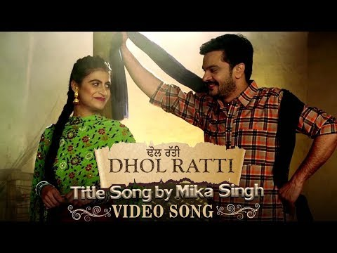 Dhol Ratti Title Song | Mika Singh | New Punjabi Song 2018 | Yellow Music | 20th July