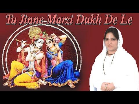Tu Jine Marzi Dukh De Le  {new Krishna Bhajan} By Sadhvi Purnima Ji video
