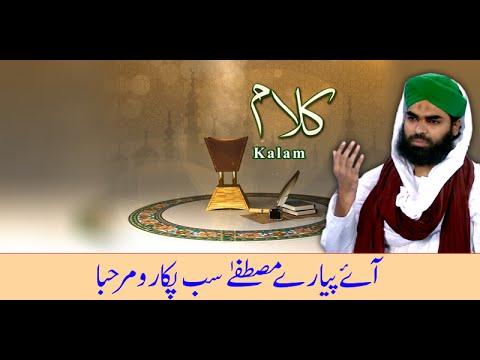 New Naat 2015 - Aaye Pyare Mustafa (marhaba Ya Mustafa) - Haji Bilal Raza Attari video