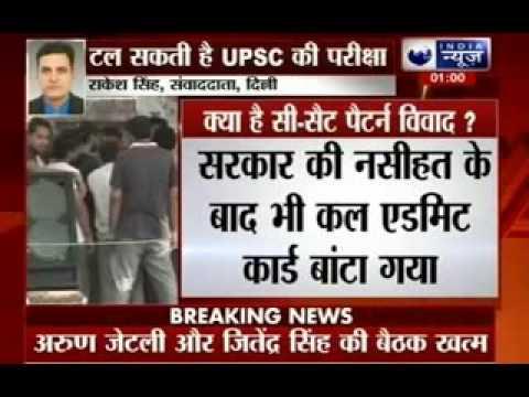 UPSC CSAT row: Arun Jaitley, Rajnath Singh hold high-level meeting