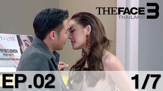 The Face Thailand Season 3 : Episode 2 Part 1/7 : 11 กุมภาพันธ์ 2560