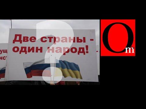 Украина - не Россия. Разрушение мифа.