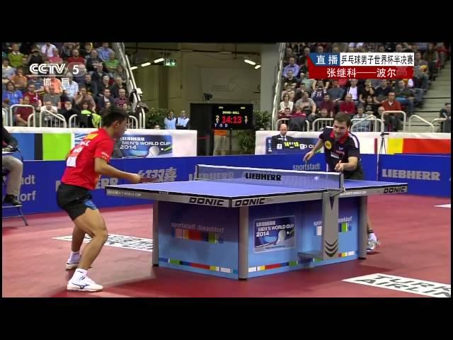 2014 Men's World Cup SF2: ZHANG Jike - BOLL Timo [HD] [Full Match/Chinese]