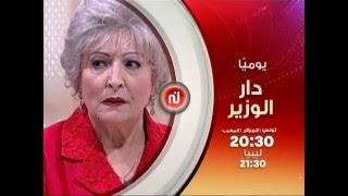 إبتداء ا من اليوم دار الوزير 20:30 على نسمة قناة العائلة