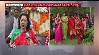 Congress leader Geeta Reddy Pays Tribute To Eshwari Bai On Her 100th Birth Anniversary