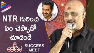Ramajogayya Sastry Speech | Jai Lava Kusa Success Meet | Jr NTR | Raashi Khanna | Nivetha Thomas