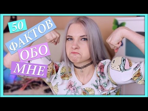 50 ФАКТОВ ОБО МНЕ | Тилька