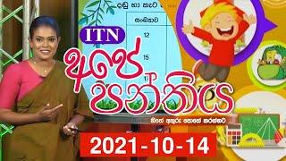 Ape Panthiya - (2021-10-14) | ITN