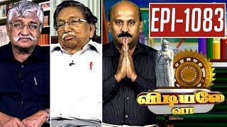 Vidiyale Vaa | Epi 1083 | 25/07/2017 | Kalaignar TV