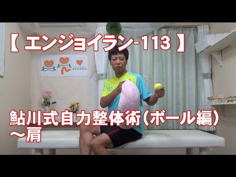 #113 肩/鮎川式自力整体術(ボール編)・身体ケア【エンジョイラン】