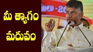 AP CM Chandrababu Speech At Police Martyrs' Day | Vijayawada