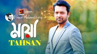 Prince Mahmud ft Tahsan  Maya  Eid Special Song 20