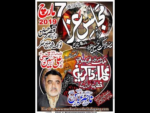 7 March  Live Majlis e aza 2019.....Notaka