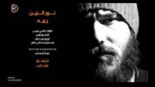 نغمه حزينه عن الام (نور الزين) 2017